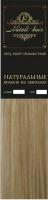 Прядь волос на заколках Flario 17x55 тон 22 (песочный блонд) -