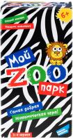 Настольная игра Dream Makers Мой Zoo парк / 2022C -