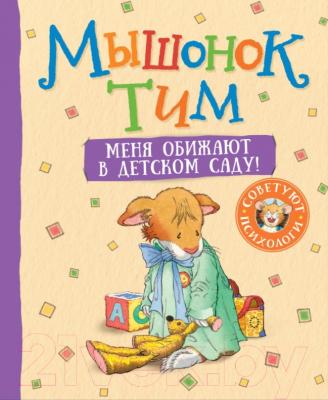 Книга Росмэн Мышонок Тим. Меня обижают в детском саду!