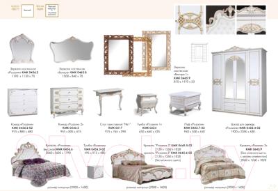 Двуспальная кровать Мебель-КМК Розалия 0456.6 (белый/белый жемчуг/патина золото)