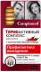 Ампулы для волос Compliment Термоактивный комплекс Профилактика выпадения (8x5мл) -