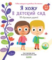 Развивающая книга CLEVER Я хожу в детский сад. 120 обучающих заданий (Люпи К.) -
