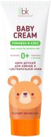 Крем детский BelKosmex Для нежной и чувствительной кожи (75г) -