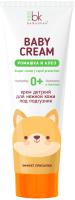 Крем детский BelKosmex Для нежной кожи под подгузник (75г) -