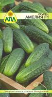 Семена АПД Огурец Амелия F1 / A10132 -