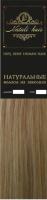 Волосы на заколках Flario Natalihair 4 пряди 55см тон 18 (бежевый блонд) -