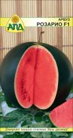 Семена АПД Арбуз Розарио F1 / A10405 -