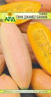 Семена АПД Тыква Пинк Джамбо Банана / A10375 -