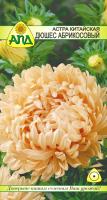Семена цветов АПД Астра Дюшес абрикосовый / A20026 -