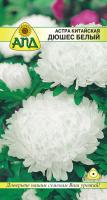 Семена цветов АПД Астра Дюшес белый / A20028 -