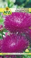Семена цветов АПД Астра Синдерелла / A20056 -