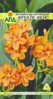 Семена цветов АПД Беламканда китайская Фрекле Фейс / A20094 -