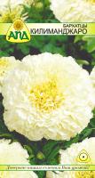 Семена цветов АПД Бархатцы Килиманджаро / A20081 -