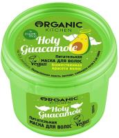 Маска для волос Organic Kitchen Питательная. Holy guacamole (100мл) -