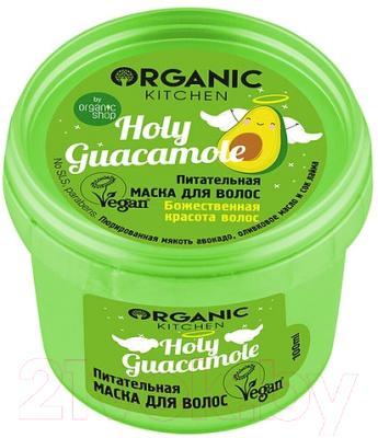 Маска для волос Organic Kitchen Питательная. Holy guacamole (100мл)