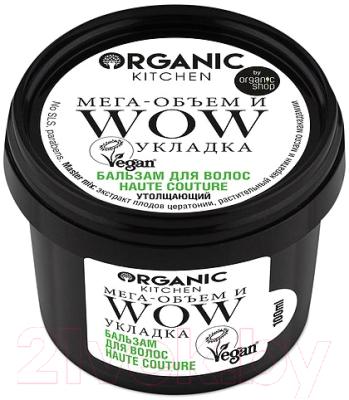 Бальзам для волос Organic Kitchen Утолщающий. Haute couture (100мл)