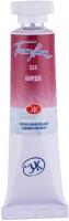 Акварельная краска Белые ночи 1901325 (10мл, бордовый) -