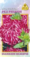 Семена цветов АПД Астра китайская Ред Риббон / A20048 -