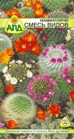 Семена цветов АПД Маммиллярия смесь видов / A20204 -