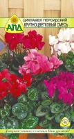 Семена цветов АПД Цикламен персидский крупноцветковый / A20298 -