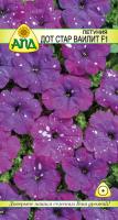 Семена цветов АПД Петуния Дот Стар Ваилит F1 / A20361 -
