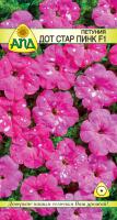 Семена цветов АПД Петуния Дот Стар Пинк F1 / A20362 -