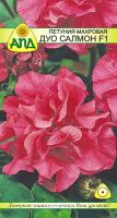 Семена цветов АПД Петуния махровая Дуо Салмон F1 / A20246 -