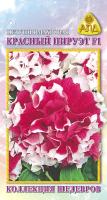 Семена цветов АПД Петуния махровая Красный Пируэт F1 / A20247 -