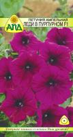 Семена цветов АПД Петуния ампельная Леди в пурпурном F1 / A20230 -