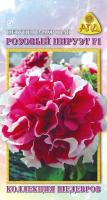 Семена цветов АПД Петуния махровая Розовый Пируэт F1 / A20249 -