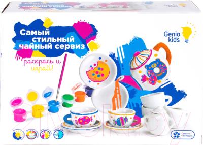 Набор для творчества Genio Kids Самый стильный чайный сервиз / AKR03