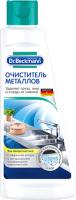 Средство для очистки изделий из нержавеющей стали Dr.Beckmann 45091 (250мл) -