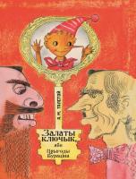 Книга Издательство Беларусь Залаты ключык, або прыгоды Бураціна (Талстой А.М.) -