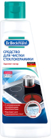 Средство для очистки изделий из стеклокерамики Dr.Beckmann 38781 (250мл) -