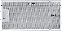 Жироулавливающий фильтр для вытяжки Akpo Elegant (50см) -