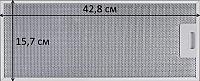 Жироулавливающий фильтр для вытяжки Akpo Light (50см) -