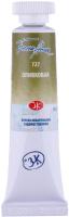 Акварельная краска Белые ночи 1901727 (10мл, оливковый) -