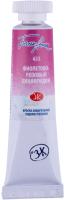 Акварельная краска Белые ночи 1901622 (10мл, фиолетово-розовый хинакридон) -