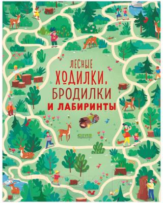 Развивающая книга CLEVER Лабиринты. Лесные ходилки, бродилки и лабиринты