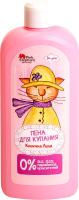 Пена для ванны детская Pink Elephant Кошечка Лиза (500мл) -