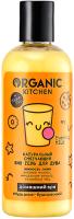Гель для душа Organic Kitchen Домашний SPA Натуральный смягчающий. Evening Milk (270мл) -