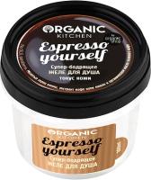 Гель для душа Organic Kitchen Супер-бодрящее. Espresso yourself Желе (100мл) -