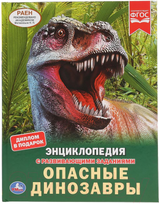 Энциклопедия Умка Опасные динозавры с развивающими заданиями