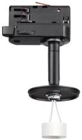 Трековый светильник Novotech Unite 370686 (черный) -