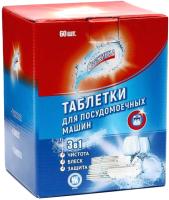 Таблетки для посудомоечных машин Свежинка 60шт -