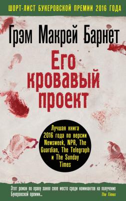 Книга Эксмо Его кровавый проект