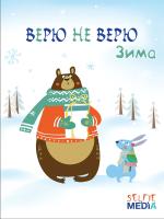 Настольная игра Selfie Media Верю не Верю. Зима / 40316 -