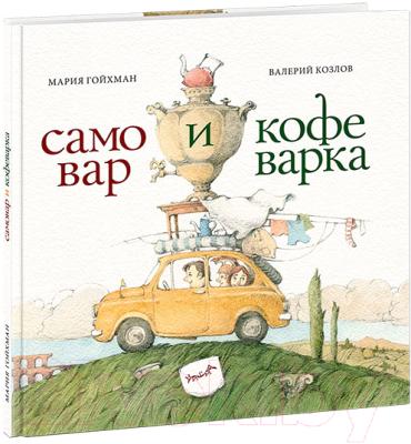 Книга Нигма Самовар и кофеварка