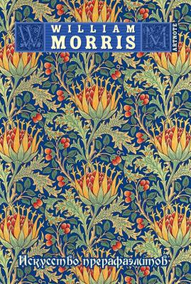 Записная книжка Эксмо Уильям Моррис. Искусство прерафаэлитов / 9785699917655