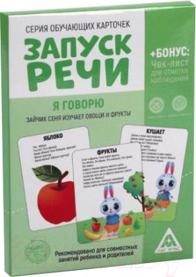 Развивающие карточки Лас Играс Запуск речи. Я говорю. Зайчик Сеня изучает овощи и фрукты / 5059